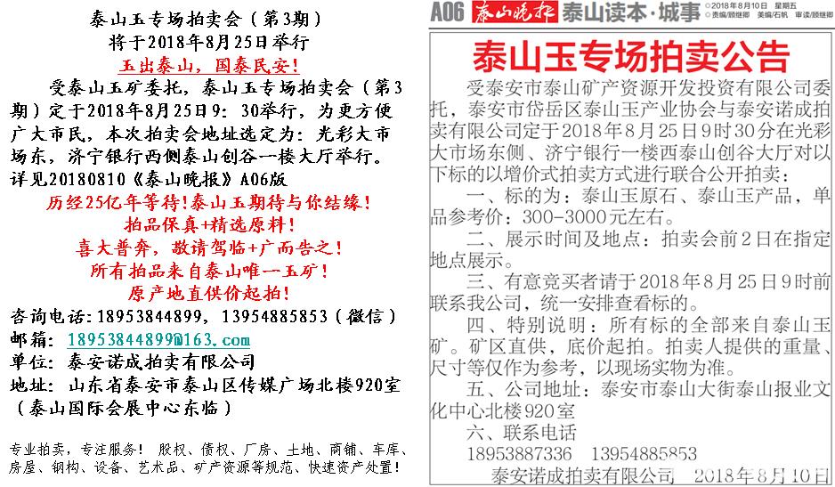 《泰山玉专场拍卖会(第3期)将于2018年8月25日举行》.png