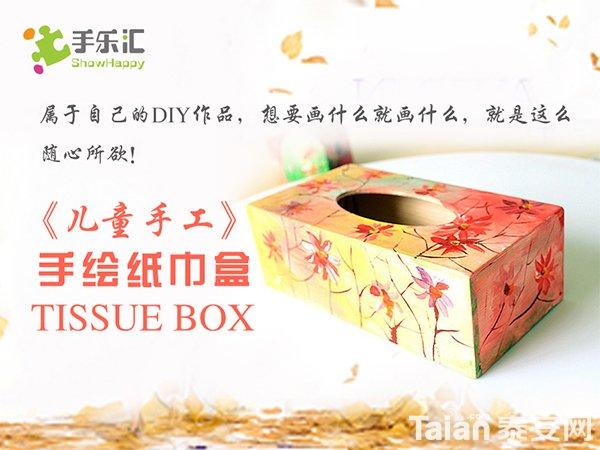 纸巾盒.jpg