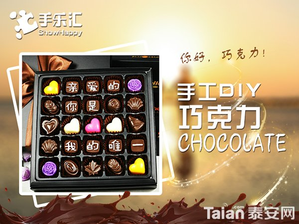 巧克力情人节.jpg