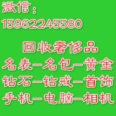 2回收奢侈品15962245580.jpg