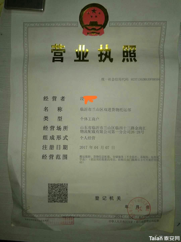 1q临沂市兰山区双进货物托运部.jpg