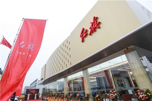 新红旗·新梦想 泰安利华晟旗悦红旗体验中心盛大开业
