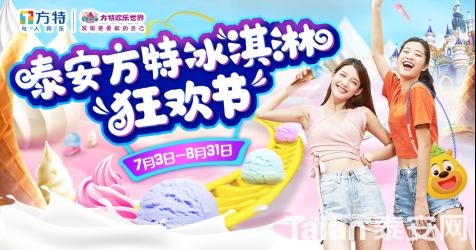 泰安方特冰淇淋狂欢节前宣新闻稿111.png
