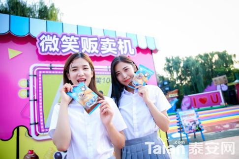 泰安方特冰淇淋狂欢节前宣新闻稿308.png