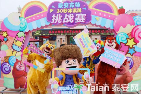泰安方特冰淇淋狂欢节前宣新闻稿310.png