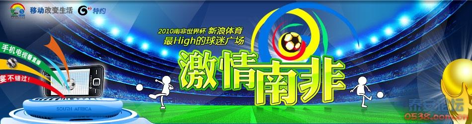 世界杯banner素材