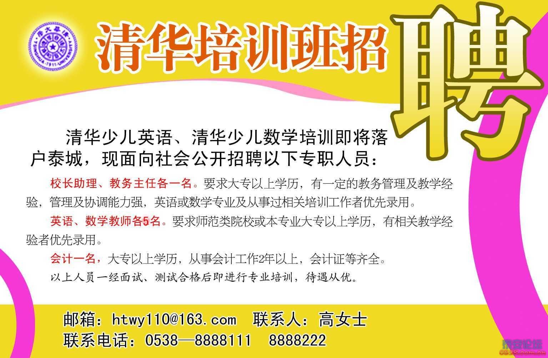 清华少儿英语,数学培训班招聘老师