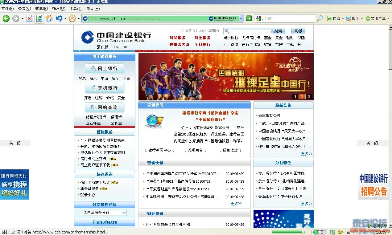 建行网站打不开啊 www.ccb.com 你们能打开吗?